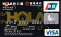 招商HOLA特力屋联名卡(银联+VISA,人民币+美元,普卡)