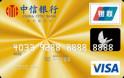 中信标准VISA卡(银联+VISA,人民币+美元,金卡)