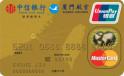 中信厦航白鹭联名卡(银联+Mastercard,人民币+美元,金卡)