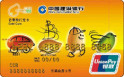 建行芒果旅行龙卡(银联,人民币,金卡)