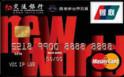 交行香港新世界百货卡(银联+Mastercard,人民币+美元,普卡)