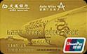 交行亚洲万里通卡(银联,人民币,金卡)