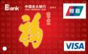 """光大""""福""""MINI卡(银联+VISA,人民币+美元,普卡)"""