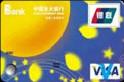 光大如意三宝太阳mini卡(银联+VISA,人民币+美元,普卡)