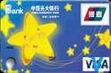 光大如意三宝星星mini卡(银联+VISA,人民币+美元,普卡)
