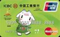 """工商工银""""阿意""""亚运卡(银联+Mastercard,人民币+美元,普卡)"""