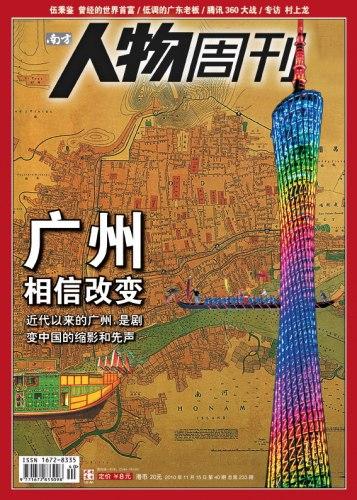 近代以来的广州:剧变中国缩影和先声(组图)