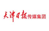 天津日报传媒集团