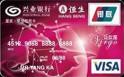 兴业星夜星座VISA mini处女座卡(银联+VISA,人民币+美元,普卡)