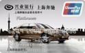 兴业上海奔驰白金联名卡(银联,人民币,白金卡)