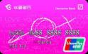 华夏缤纷爱之印迹YJ04卡(银联,人民币,金卡)