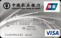 农行金穗尊然典藏白金卡(银联+VISA,人民币+美元,白金卡)