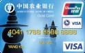 农行金穗东方神韵西湖三潭印月国际旅游卡(银联+VISA,人民币+美元,金卡)