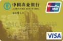 农行金穗温州商人卡(银联+VISA,人民币+美元,金卡)