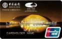 中国银行国家大剧院联名卡(银联,人民币,普卡)