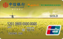 中信荷兰旅游信用卡 (银联,人民币,金卡)