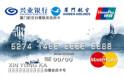 兴业厦门航空白鹭联名卡(银联+MasterCard,人民币+美元,普卡)