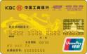工商牡丹丝路联名卡(银联,人民币,金卡)
