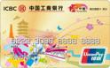 工商湖北旅游卡(银联,人民币,普卡)