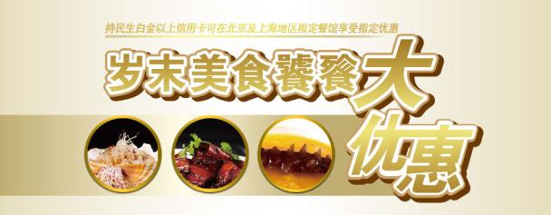 美食卡岁末民生饕餮大优惠_信用卡活动优惠_老街上海美食豫园图片