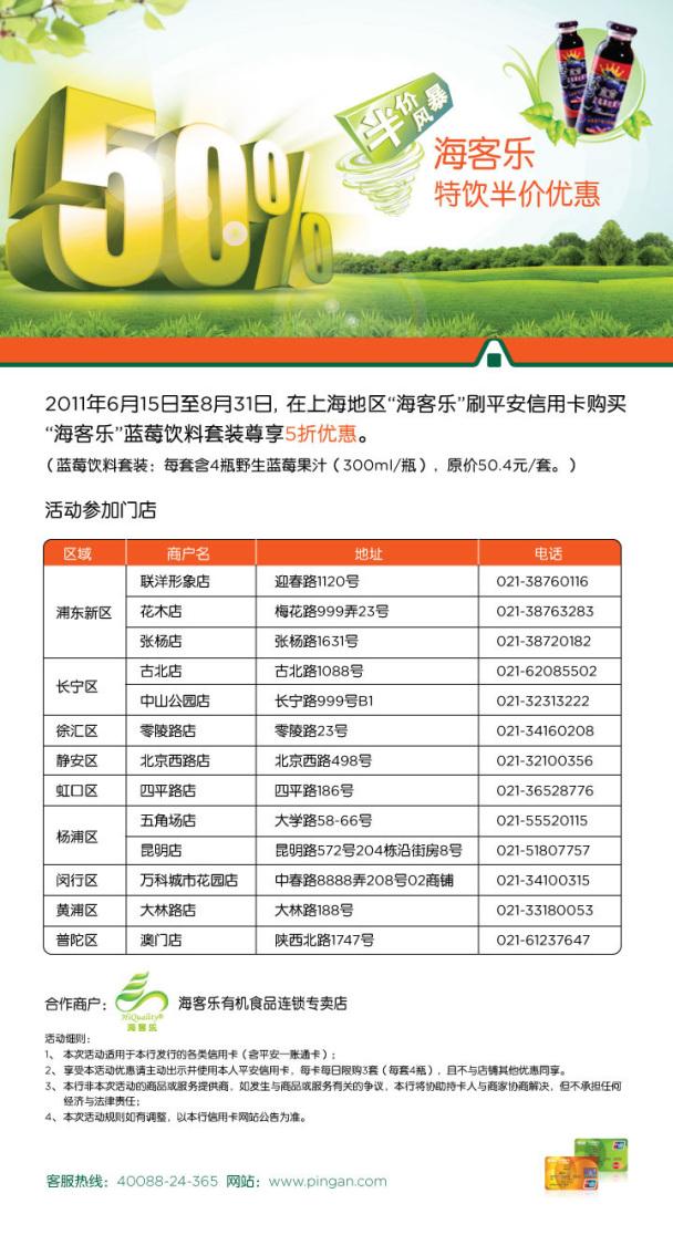 淘宝免费模板 > 海客乐_海客乐有机倒闭  上海同脉食品公司成立于2006