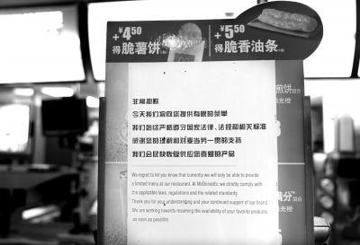 """22日,上海一家麦当劳餐厅点餐台前张贴的""""有限菜单""""声明。新华社发"""