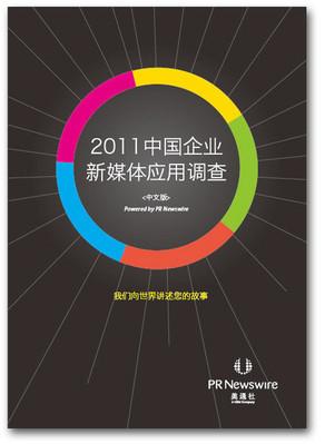 美通社发布2011中国企业新媒体应用调查报告