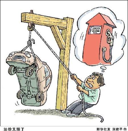 漫画:油价又涨了。 新华社发 范建平 作