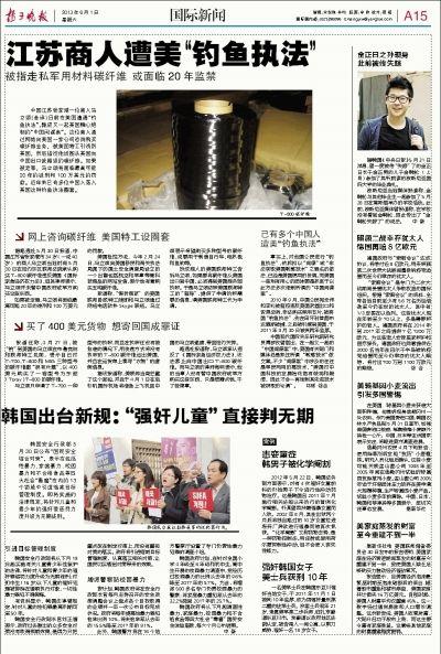 本报5月31日报道版面。