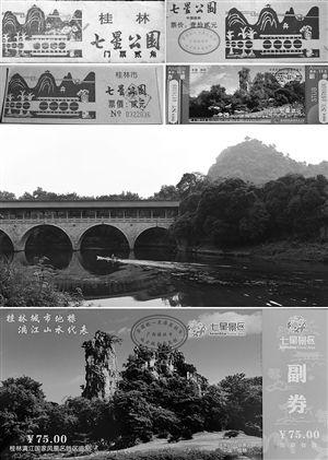 这些年,桂林市七星公园的门票从两毛钱涨到75元。在国内,这样的景区还有很多 新华社发
