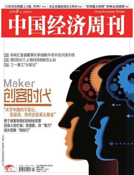 《国家经济周刊》2015年第20期封面图。