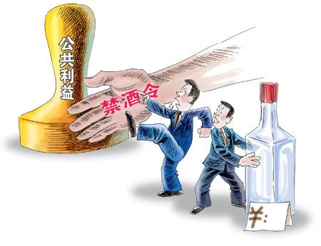 河南酒类企业欲申请废除禁酒令(图)