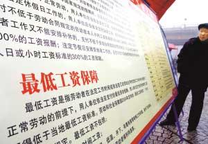 上海最低工资新标准将公布