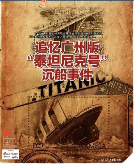 追忆广州版泰坦尼克号