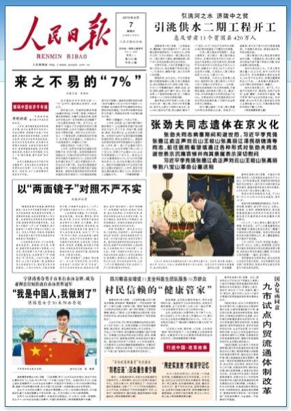 8月7日人民日报头版谈中国经济。