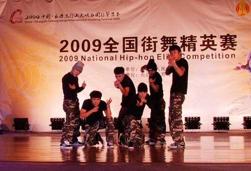 2009全国街舞精英赛29日晚8点举行(组图)