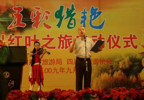 9月15日:五彩猎艳・四川红叶之旅(组图)