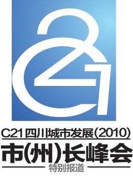 C21四川城市发展(2010)市(州)长峰会将8月举行