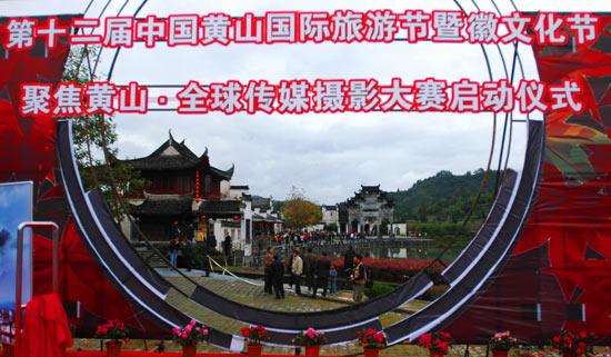 中国旅游节庆品牌荟萃:中国黄山国际旅游节