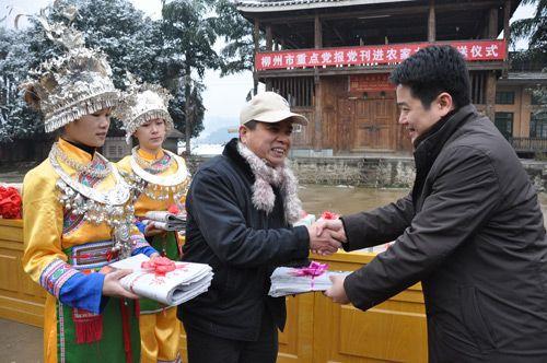 柳州市向农家书屋赠送党报党刊(图)