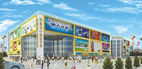 作为东莞塘厦的三旧改造项目,总投资1.8亿元的华赛电子批发市场项图片