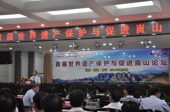 湖南�~山:专家共商世界遗产地保护与发展(图)