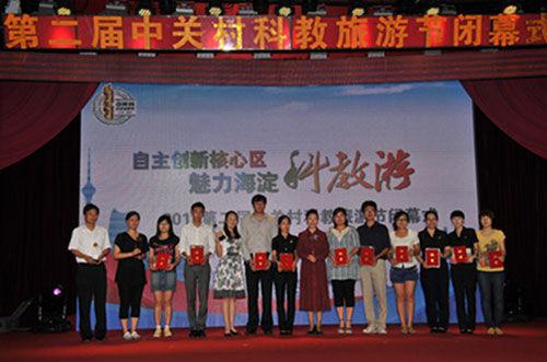 2011第二届中关村科教旅游节圆满闭幕(组图)