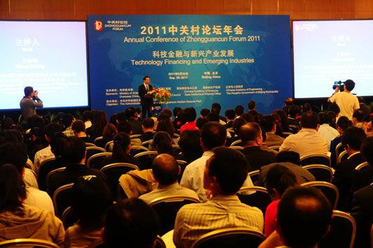 中关村论坛年会科技金融新兴产业专场召开