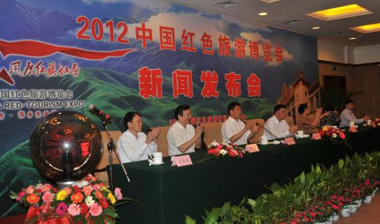 2012中国红色旅游博览会新闻发布会在南昌举行