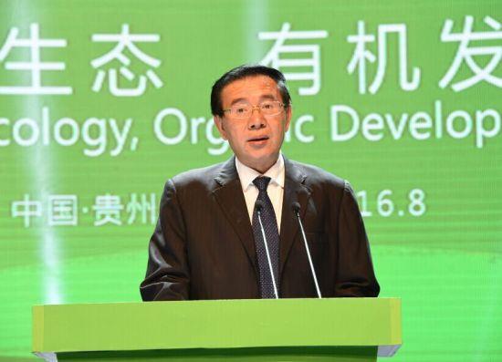 首届中国(黔东南)有机大会暨国际有机峰会在凯里举行
