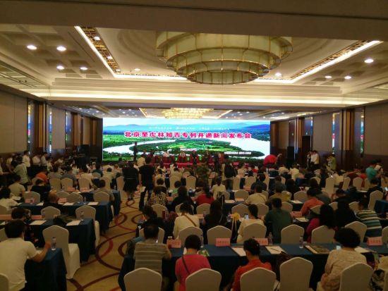 盛情虎林旅游宣传走进首都 北京至虎林知青专列7月开通