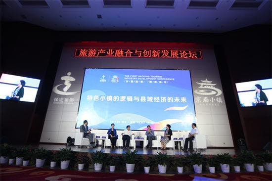 保定市首届旅发大会旅游产业融合与创新发展论坛成功举行