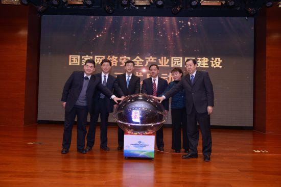 首届中国网络安全产业高峰论坛在北京举办