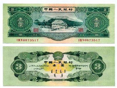 图为三元纸币正反面全貌